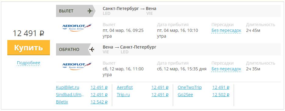 Билеты на самолет дешевые в санкт-петербург аэрофлот можно ли сдать билет обратно на самолет