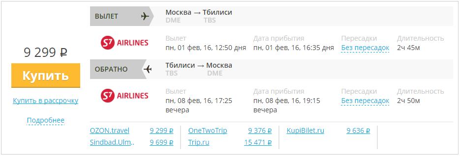 Акупить авиабилеты москва тбилиси дешевые билеты на самолеты в крым