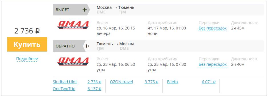 Купить авиабилеты в тюмени ямал купить авиабилеты во москва-владикавказ
