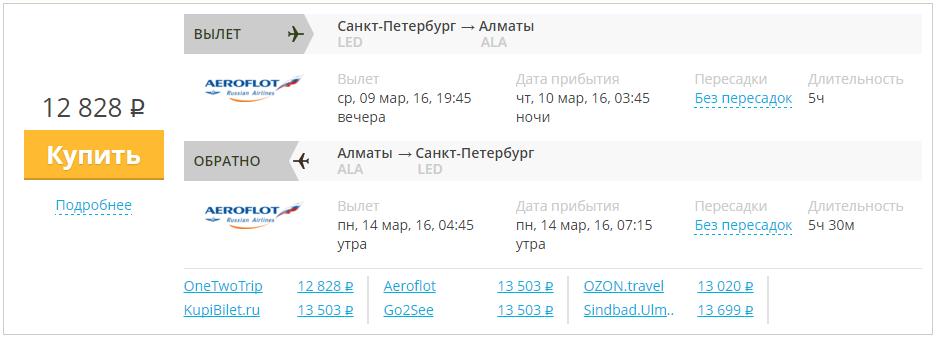Купить авиабилет санкт-петербург - алматы билет на самолет баку москва стоимость