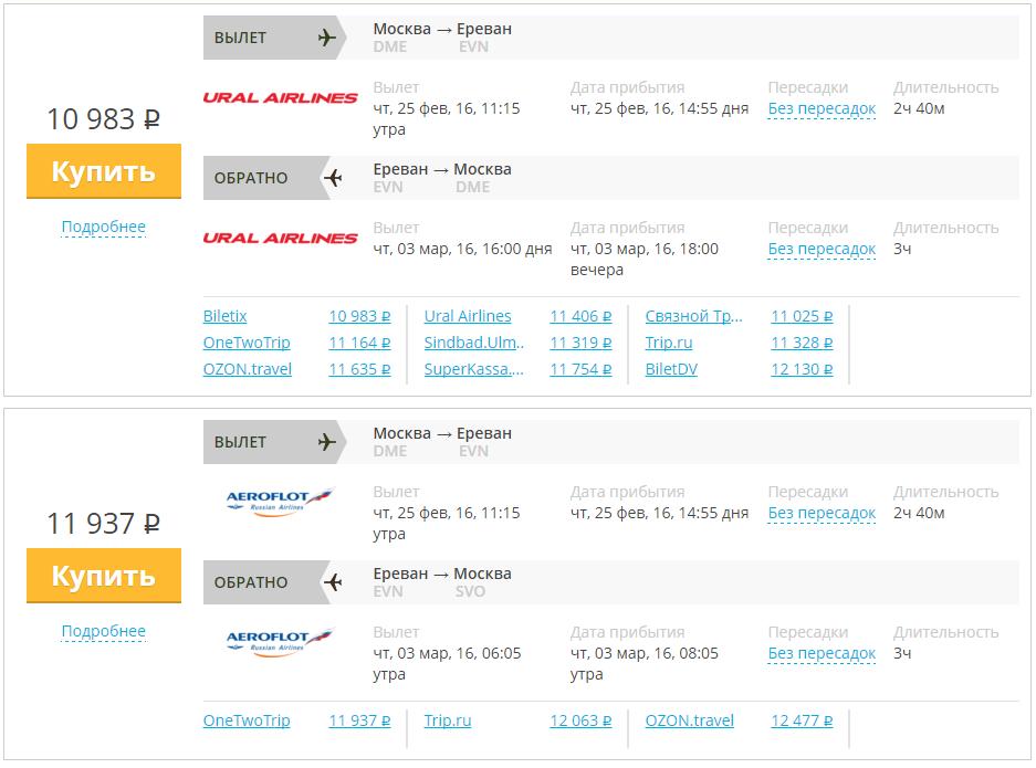 Дешевые авиабилеты Москва  Ереван Цены от 29