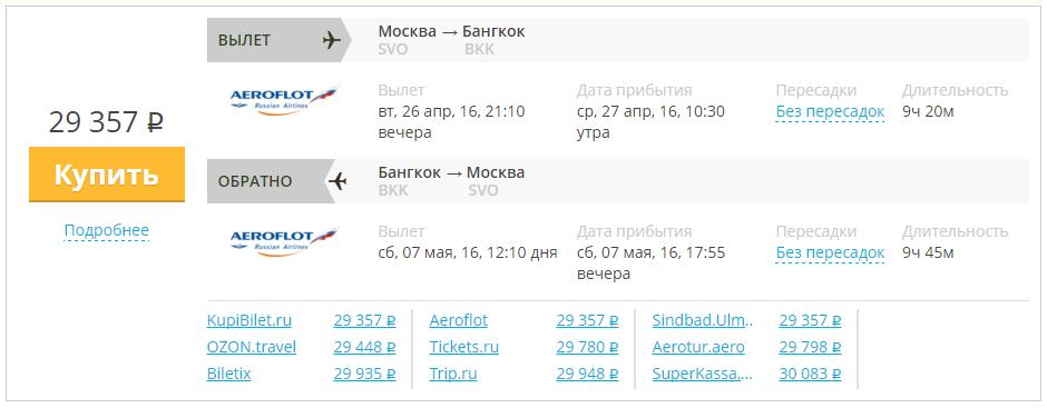 авиабилеты дешево без комиссии из санкт петербурга ташкент перекрытия настилались деревянным