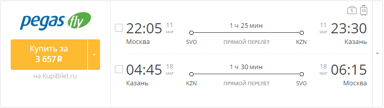 Дешево авиабилеты москва казань проверить билеты на самолет amadeus