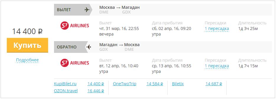 Купить билет на самолет до таллина
