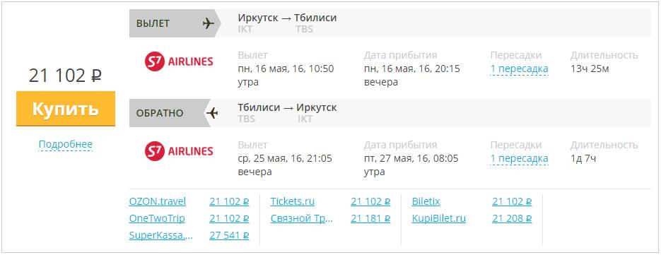Купить билет в абхазию на самолете