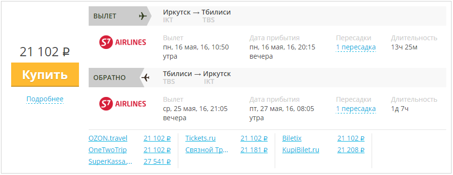 Скидки на авиабилеты Москва – Сочи за 6 514