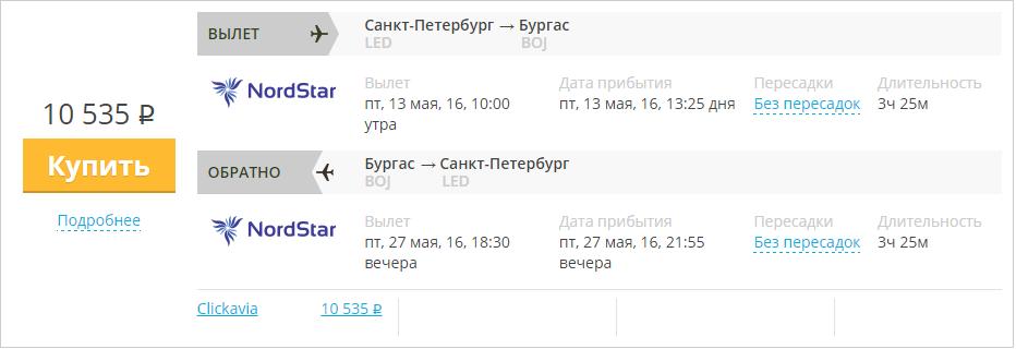Москва краснодар купить авиабилет дешево