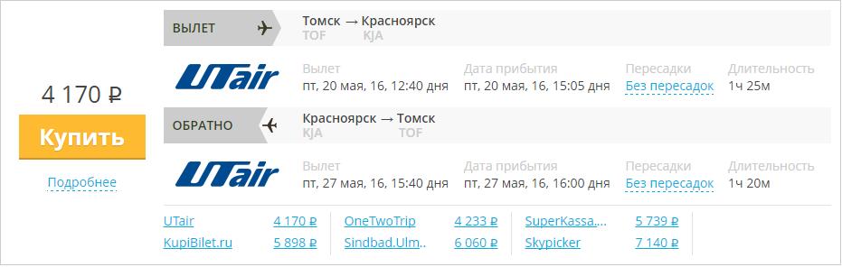 Цена на билет на самолет в бишкек