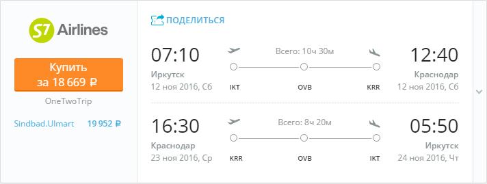 Цены на билет на самолет москва сочи