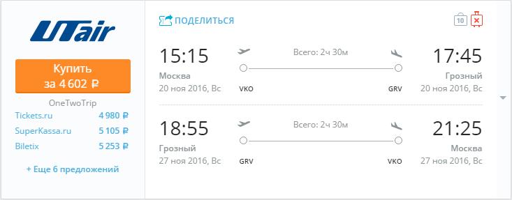 Купить билет на самолет в хургаду